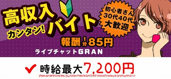 GRAN(グラン)